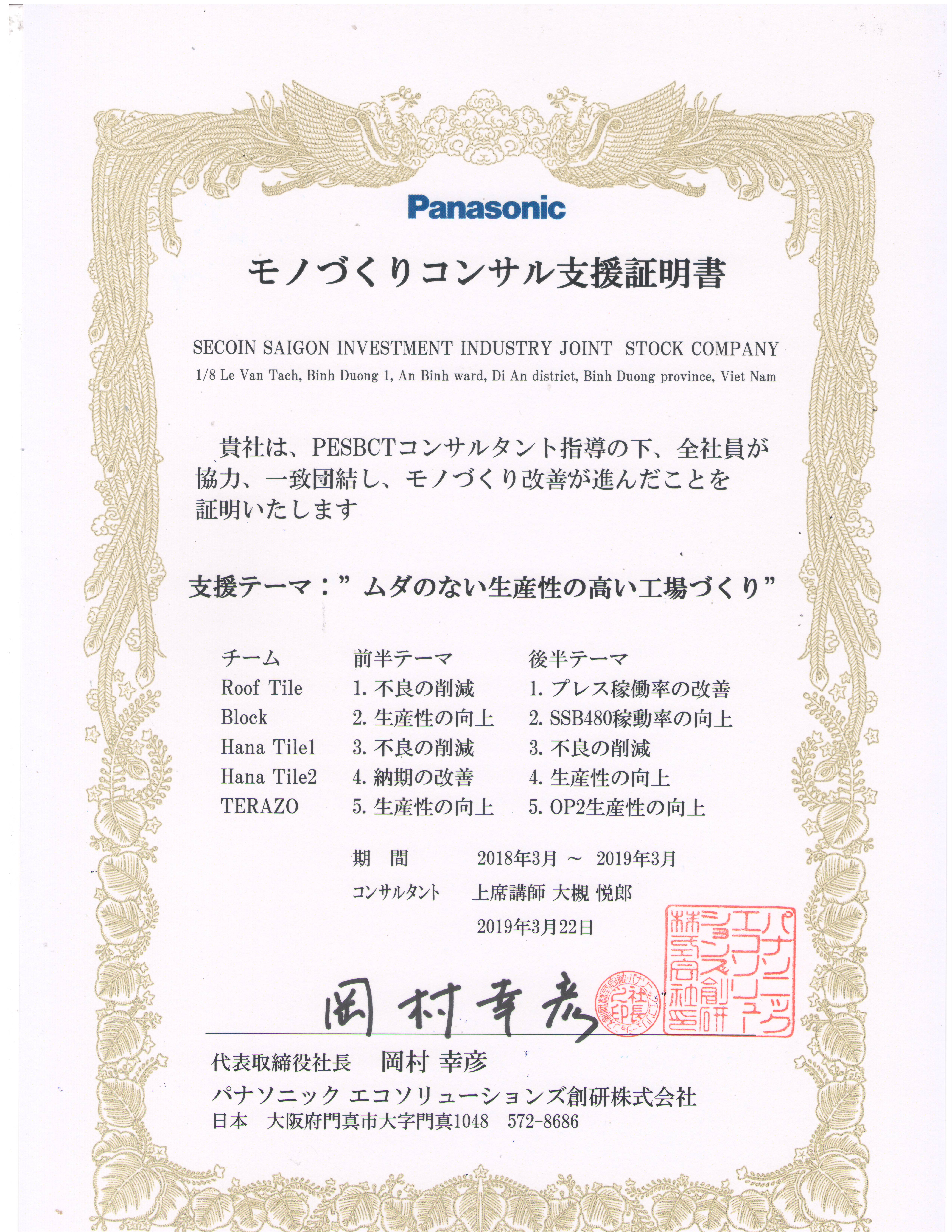 Lean Manufacturing certificate from Panasonic